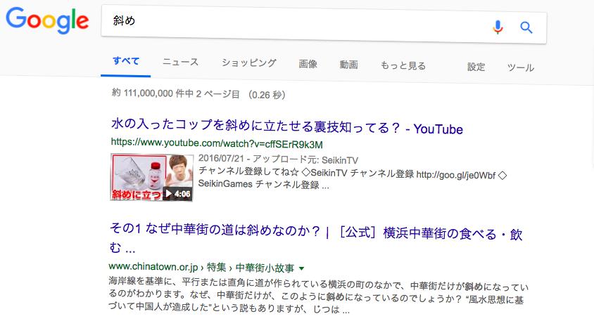 「斜め」「一回転」「重力」Googleの裏技で仰天の検索結果!