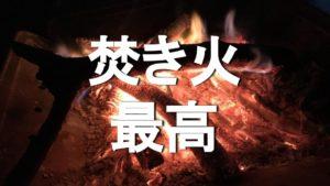 なぜ、「焚き火」がブームになったのか?おすすめ焚き火台・場所も紹介!