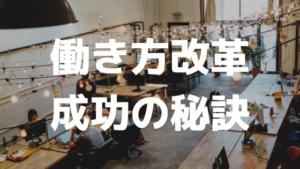 【セミナーレビュー】「働き方改革」を成功させるポイントと成功事例も紹介