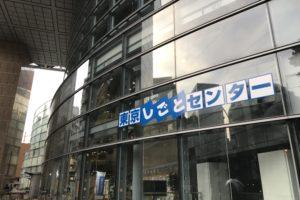 東京しごとセンターはハローワークと何が違うの?ミドルコーナーの評判や県外の人の活用について