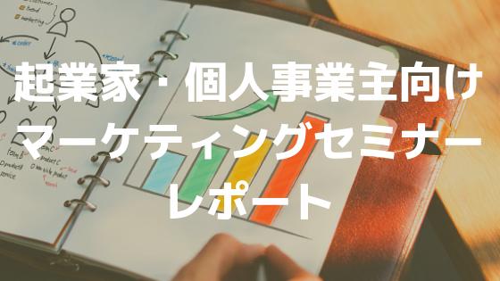起業家・個人事業主向け マーケティングセミナー レポート