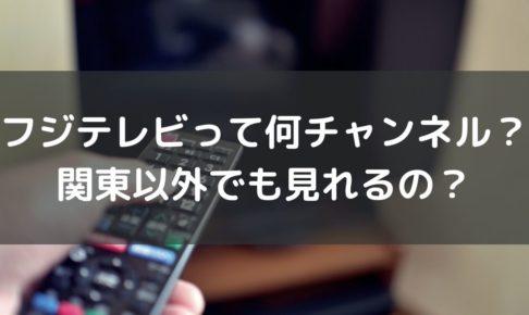 フジテレビって何チャンネル(何番)?関東以外で見れるの?