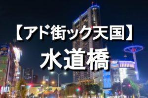 【アド街ック天国】「水道橋」人気スポットランキング TOP20