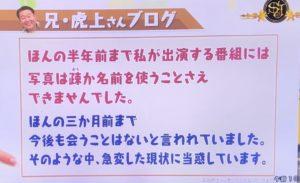 【サンデージャポン】貴乃花の母 藤田紀子さん激白。若乃花、若乃花それぞれの想い激白3