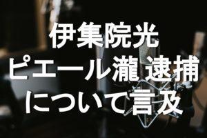 【ピエール瀧逮捕】交友あった伊集院光さん、ラジオ番組「らじおと」で言及する