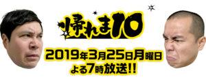 【帰れま10】渡辺直美と西島秀俊、ツーショット写真公開2