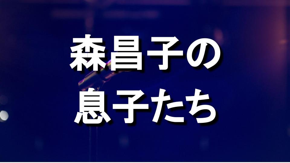 【森昌子引退】長男はワンオクTaka、三男はMY-FIRST-STORYのHiro、家族が凄すぎ!
