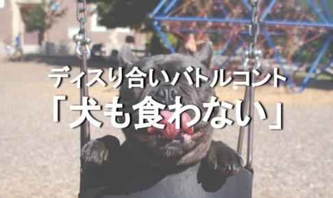 【犬も食わない】過去放送のディスり合いバトルコント関連動画まとめ