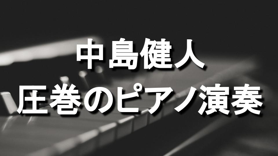 【砂の器】制作発表で「中島健人」圧巻のピアノ演奏!ピアノ歴やきっかけも紹介