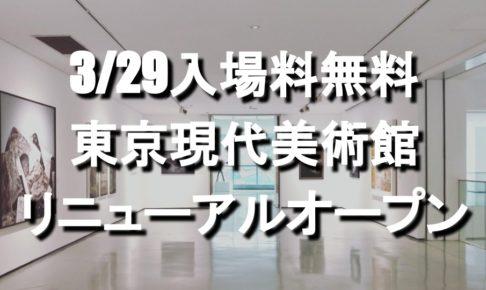 【2019.3.29入場料無料】東京現代美術館リニューアルオープン!オープニングイベントや今の展示情報も