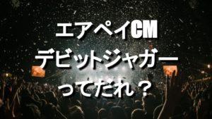 【Airペイ(エアペイ)CM】デビット・ジャガーとは誰?CMの意味はなに?