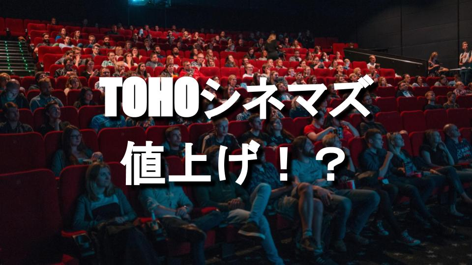 【TOHOシネマズ映画1,900円に値上げ】割引きデーに映画館に行こう!