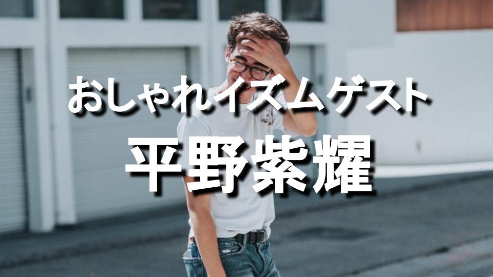 おしゃれイズムゲスト平野紫耀ド天然発言