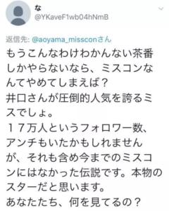 井口綾子 自演炎上