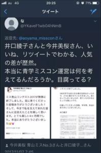 井口綾子 自作自演炎上