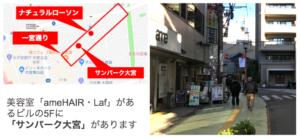 埼玉県の大宮駅で絶対行くべき古着屋は、一宮通り集まっている!