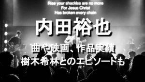 内田裕也ってすごいの?曲や映画、作品実績。樹木希林とのエピソードも紹介
