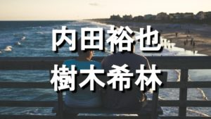 内田裕也と樹木希林、夫婦の関係やエピソードまとめ