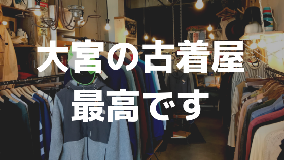 【埼玉県・大宮駅】ここだけは行くべき古着屋4選!すべて「一宮通り」に集まっています!