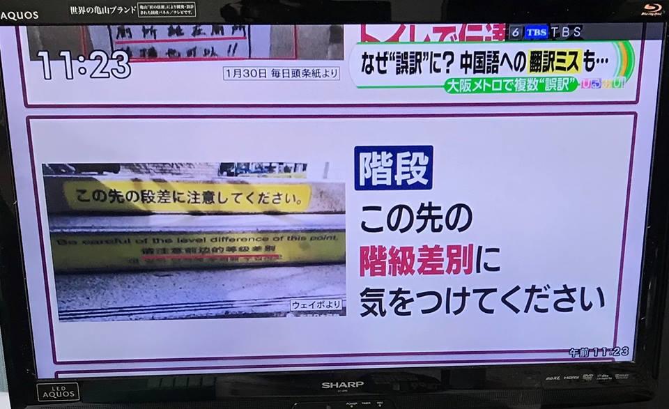 大阪メトロ「堺筋」をサカイマッスルと誤訳。Twitterで誤訳の大喜利も