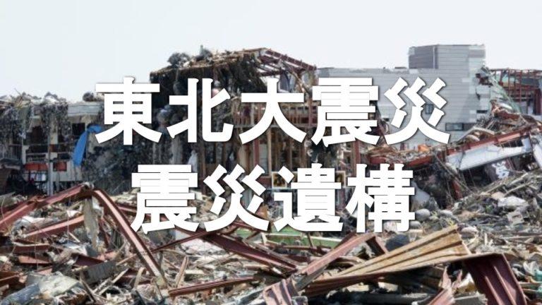 東北大震災 震災遺構・遺産一覧