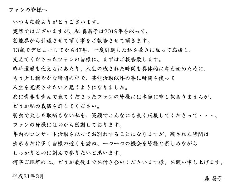 森昌子メッセージ