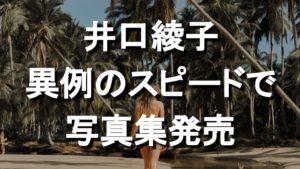 【井口綾子 写真集発売】自演炎上の真相やカップ数、プロフィールまとめ