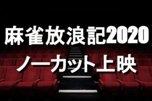 【麻雀放浪記2020】ピエール瀧出演もノーカット上映。「めざましテレビ」にて斎藤・白石監督がコメント