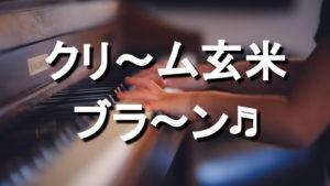 【クリーム玄米ブランのCM】出演する女優と、ピアノを引く男性はだれ?
