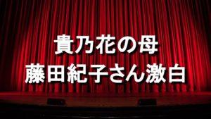 【サンデージャポン】貴乃花の母 藤田紀子さん激白。若乃花、若乃花それぞれの想い激白