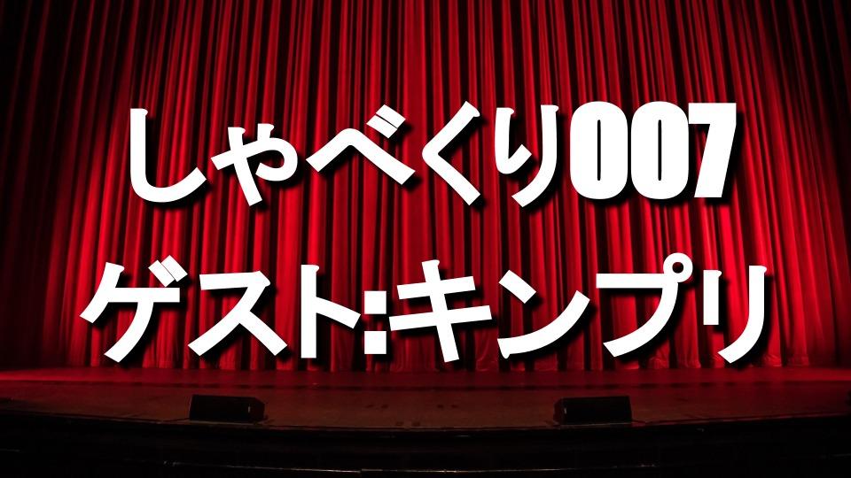 【しゃべくり007 】次回ゲストは「キンプリ平野紫耀」ど天然発言にも期待!
