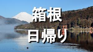 箱根観光日帰りモデルコース