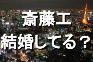 【東京独身男子 出演】斎藤工は結婚してる?結婚相手や彼女はいるか、歴代彼女など調査!