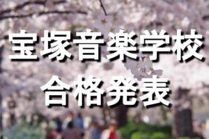 2019年「宝塚音楽学校」合格発表、入試、受験、ブスの25箇条とは