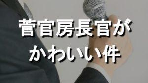 菅(義偉)官房長官の経歴やエピソード、かわいいと言われる所以とは