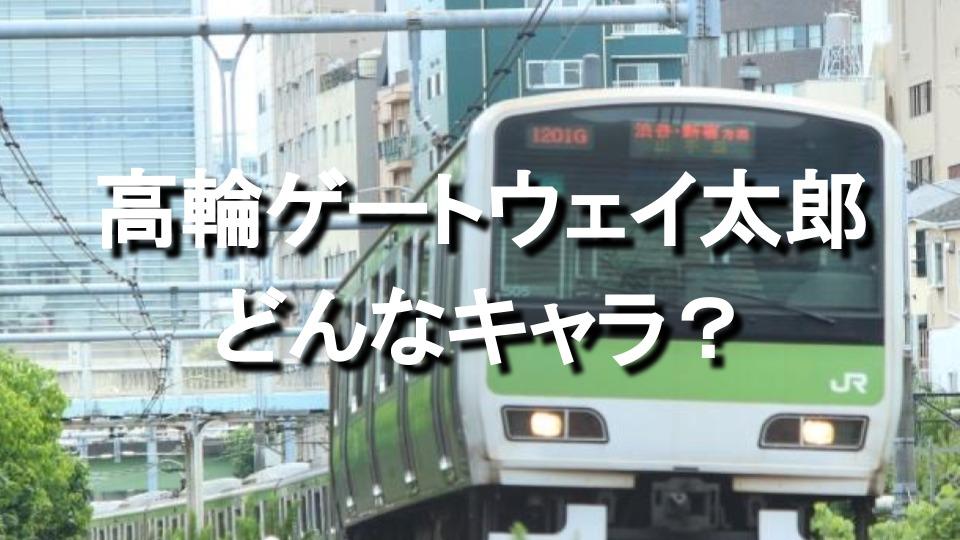 高輪ゲートウェイ太郎ってどんなキャラ?中の人・山口勝平さんや大崎一番太郎との関係について