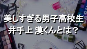 【スッキリ出演】可愛すぎる男子高校生「井手上 漠(いでがみばく)」の彼氏?彼女?恋人はいるの?