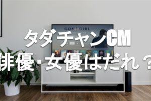 【三井住友カード・タダチャン】CMの意味はなに?出演者する俳優と女優のプロフィールなども