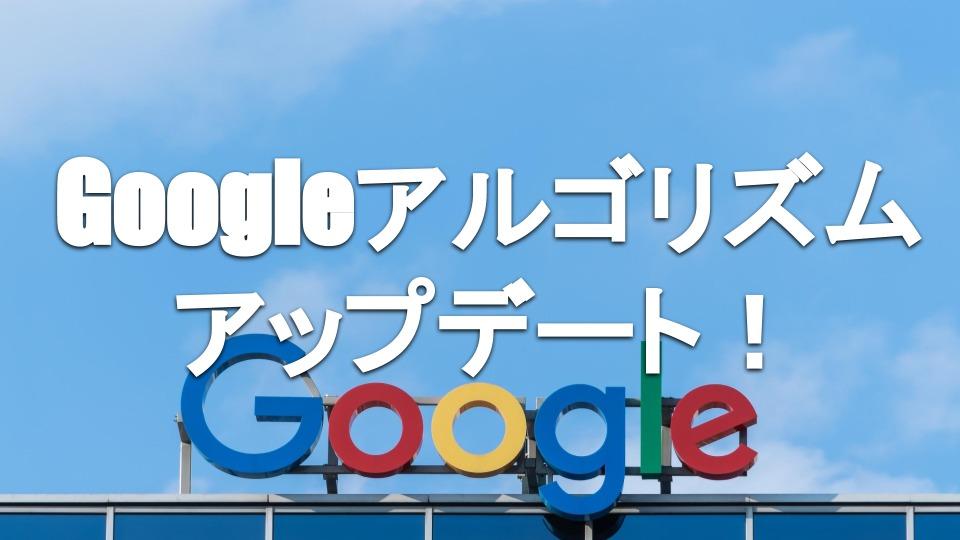 【SEO】2019年3月上旬、Googleのアルゴリズムのアップデートあり