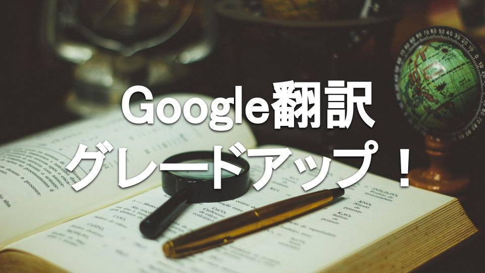 Google翻訳の精度UP!英語変換が早くて正確性も向上、しかも音声付き!