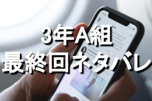 【3年A組】最終回、ネタバレ!菅田将暉熱演、事件の真犯人はSNSだった