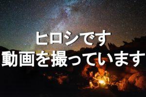芸人ヒロシの「ヒロシちゃんねる」おすすめキャンプ動画