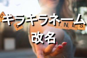キラキラネームを改名!赤池肇さんが「スッキリ」に出演、きっかけや理由、改名方法なども紹介!