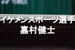 イケメンスポーツ選手、嘉村健士選手を紹介します!(バドミントン・ソノカムペア)