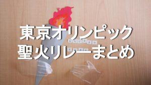 【東京オリンピック】聖火リレーの国内ルート、日程、最終ランナー予想も!