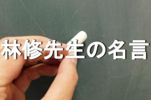 林修先生の名言集で、仕事の悩みやストレスを解消しよう