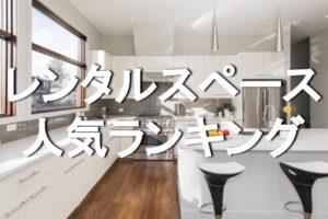 【テレビ東京WBS】人気レンタルスペースのランキング発表!