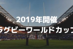 2019年日本で初開催!ラグビーワールドカップって何?その歴史って?昔の写真