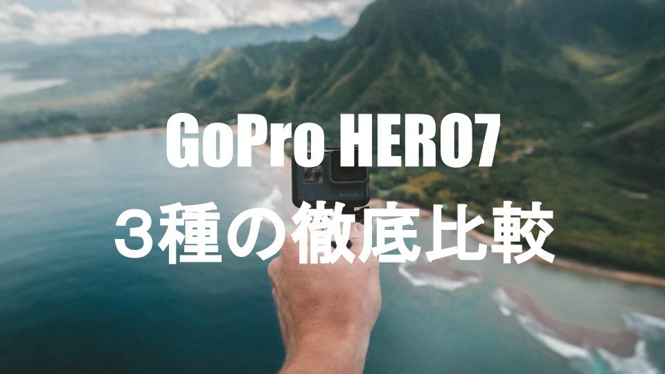 GoProHERO7 3種の比較