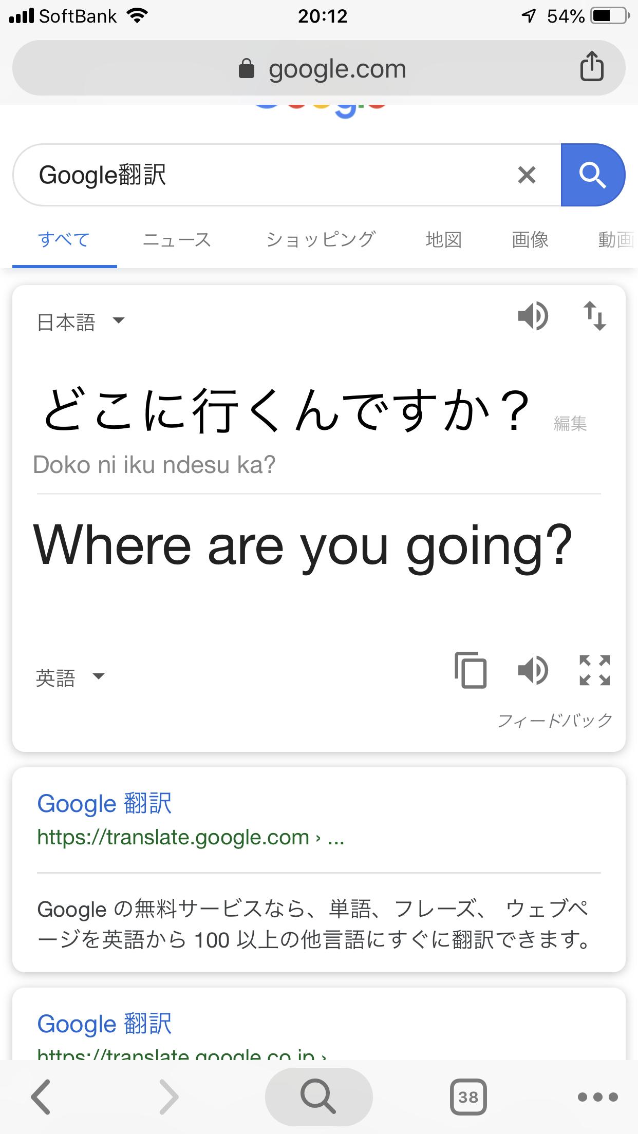 Google翻訳、精度がUP、音声付き。スマホでも使える